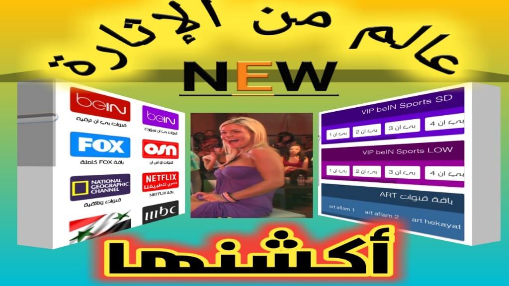 تطبيق عالمي لمشاهدة قنوات bein sport والقنوات العربية بدون تقطعات
