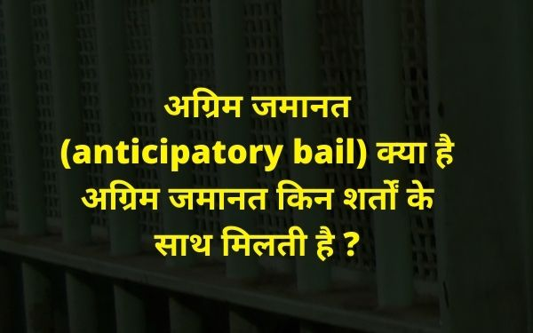 what-is-anticipatroy-bail-crpc-sec-438-anticipatroy-bail-ground-for-anticipatory-bail