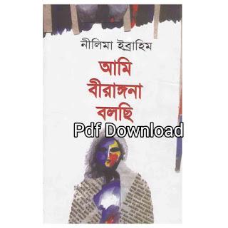 আমি বীরাঙ্গনা বলছি - নীলিমা ইব্রাহিম Download