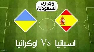 كورة اون لاين بث مباشر مباراة اسبانيا واوكراينا اليوم kora online