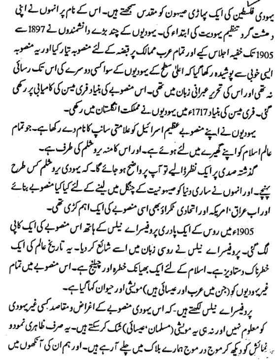 Tariq Ismail Sagar Novels Online
