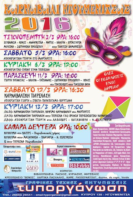 Ηγουμενίτσα: Αναβάλλονται οι εκδηλώσεις για τη Τσικνοπέμπτη
