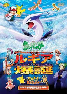 pokemon-the-movie-2-โปเกม่อน-เดอะมูฟวี่-ลูเกียจ้าวแห่งทะเลลึก-พากย์ไทย