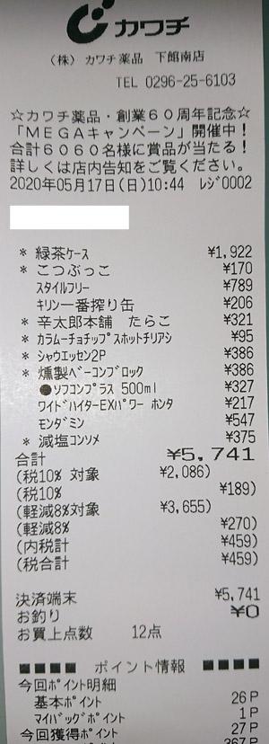カワチ薬品 下館南店 2020/5/17 のレシート