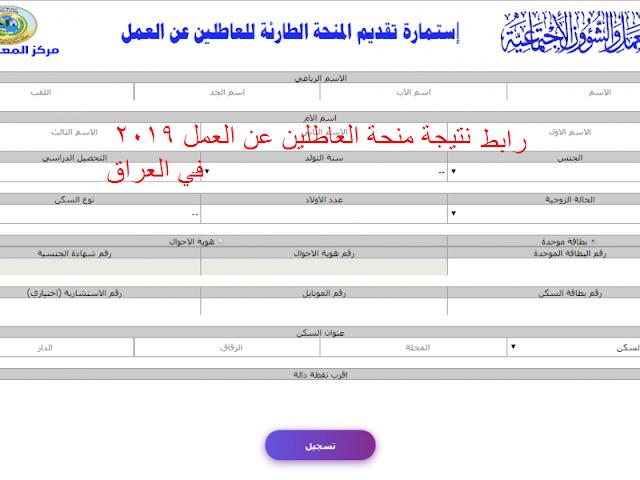 رابط نتيجة منحة العاطلين عن العمل 2019 في العراق للحصول على مبلغ 175 الف دينار وزارة العمل العراقية