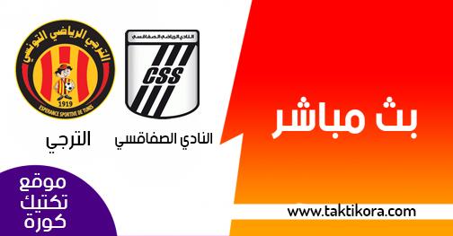 مشاهدة مباراة الترجي والصفاقسي بث مباشر 06-06-2019 كأس تونس