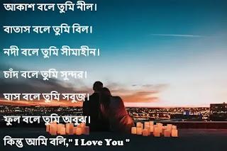 Valobashar sms Bangla