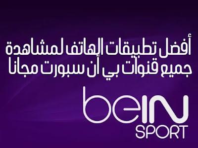 تطبيقات مشاهدة المباريات و متابعة Bein sports بدون تقطيع