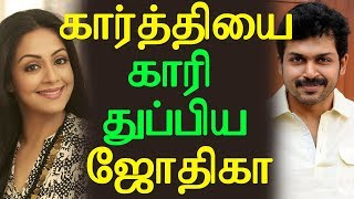 Actress Jyothika Slams Karthi
