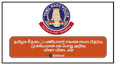 tnusrb si important study material tamil pdf