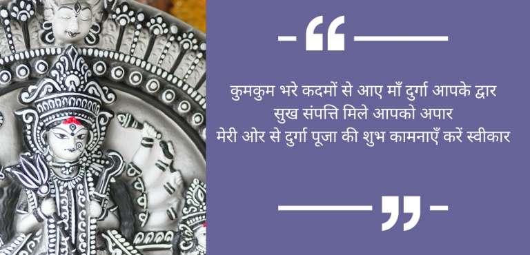 2021 Durga Puja hindi massage images