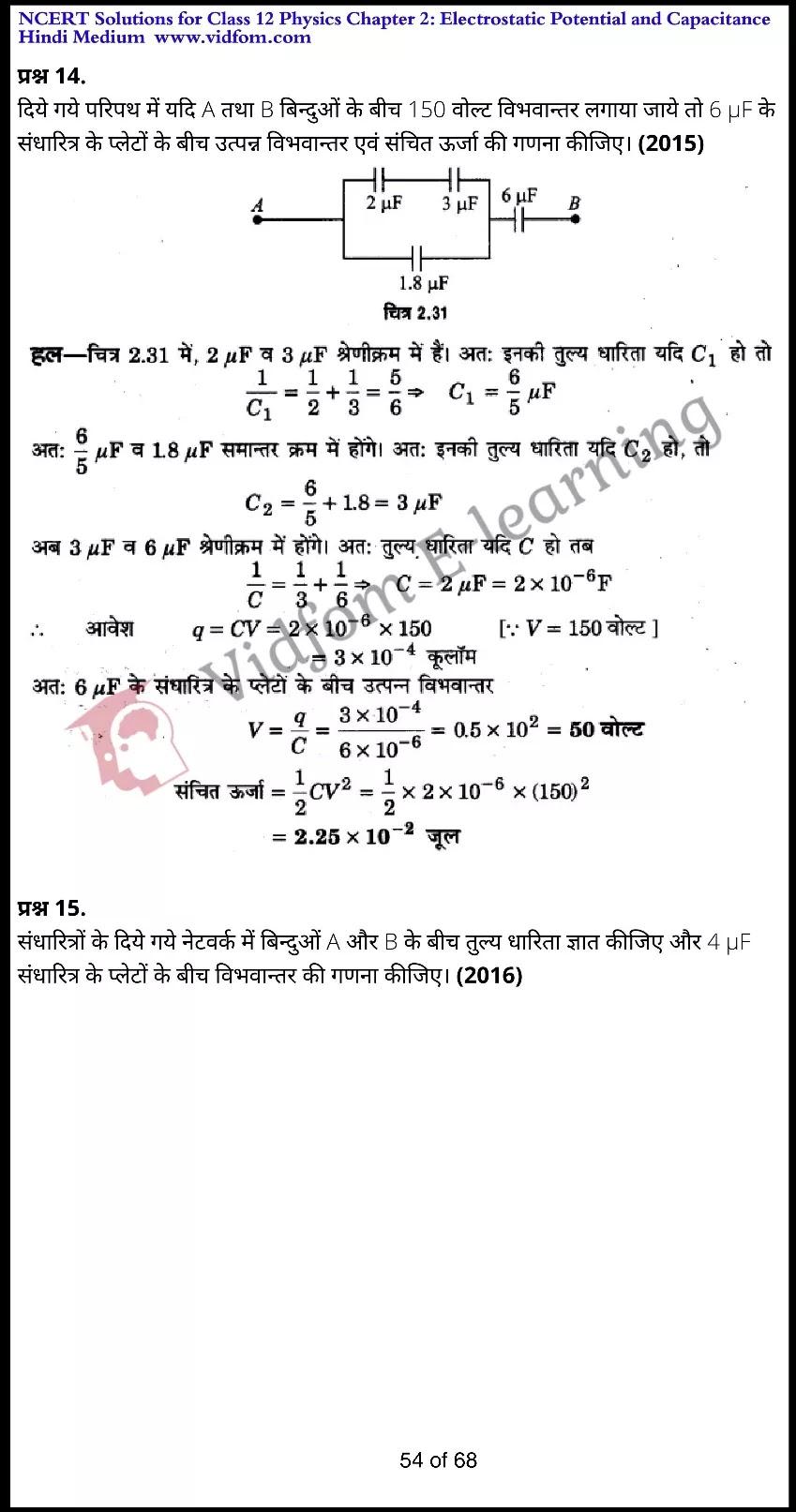 class 12 physics chapter 2 light hindi medium 54