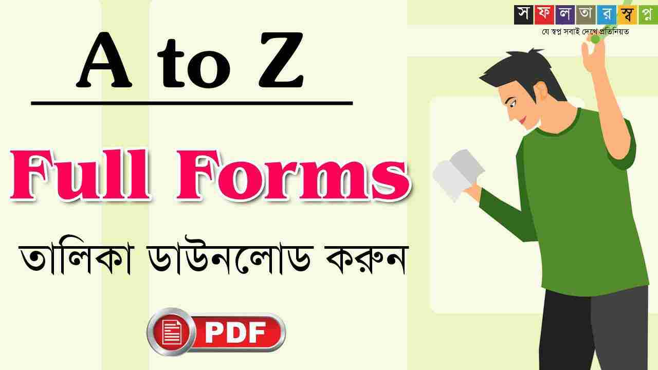 Important Full Forms List Pdf Download