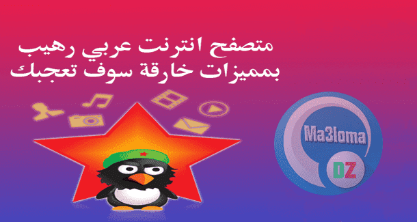 افضل متصفح انترنت عربي للكمبيوتر بمميزات رهيبة