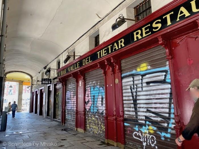 マドリード名物イカリングのボカディージョの老舗バルも休業中な様子