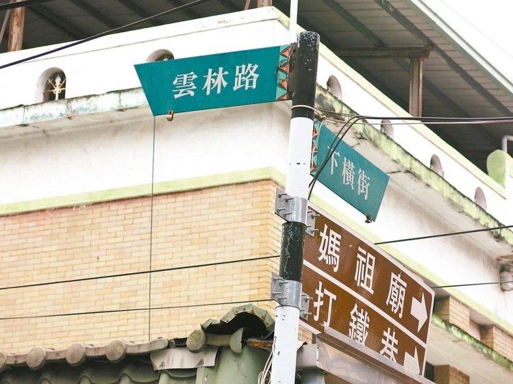 你知道為什麼雲林路、雲林國小不在雲林, 而在南投竹山嗎?