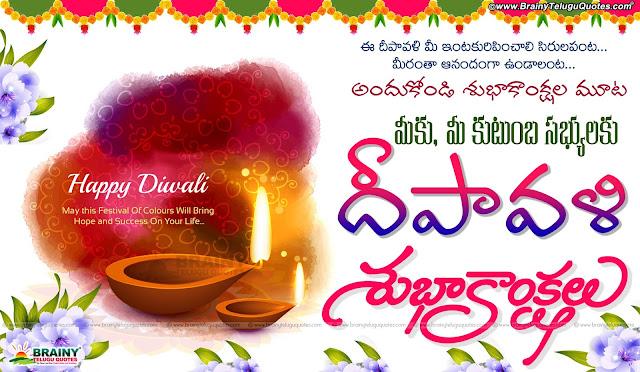 deepavali importance greertings in telugu, diwali hd wallpapers greetings, diwali messages in telugu
