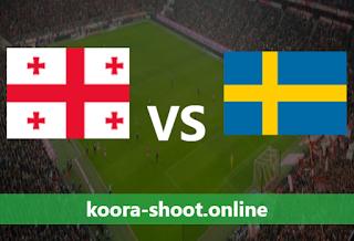 بث مباشر مباراة السويد وجورجيا اليوم بتاريخ 25/03/2021