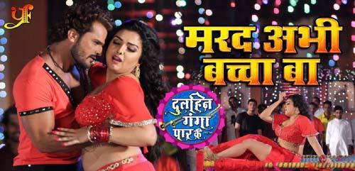 Marad Abhi Baccha Ba Lyrics - Khesari Lal Yadav   Amarpali Dubey