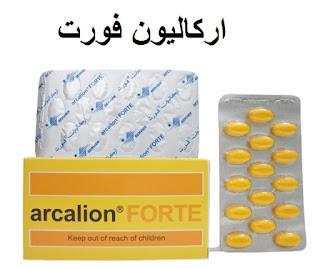 سعر شريط دواء أركاليون فورت Arcalion Forte لعلاج ضعف الذاكرة والزهايمر - ما هي فوائد وأضرار اركاليون فورت اقراص بالتفاصيل