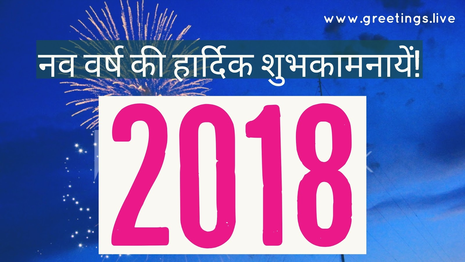 2018 New Year Wishes Greetings Greetings Live 2018 New Year In All