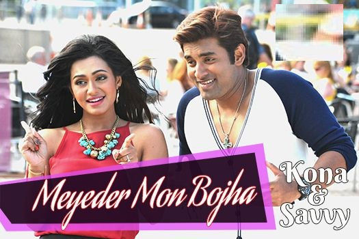 Meyeder Mon Bojha Lyrics