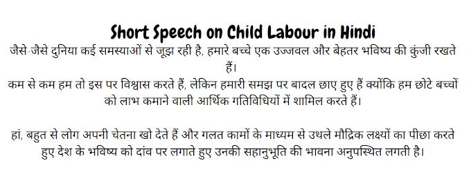 Short Speech on Child Labour in Hindi
