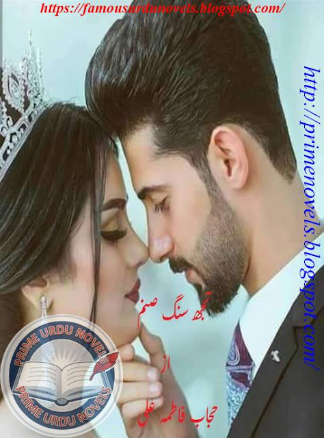 Tujh sung sanam novel online reading by Hijab Fatima Ali Complete