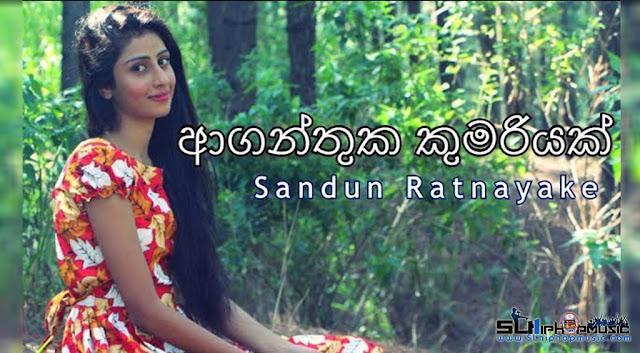 Aganthuka Kumariyak(ආගන්තුක කුමරියක් ) - Sandun Ratnayake
