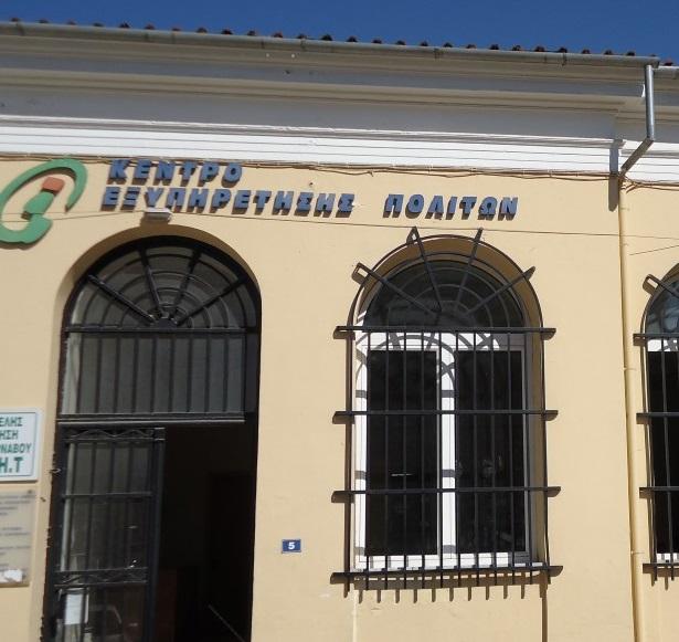 Μόνο κατόπιν ραντεβού η εξυπηρέτηση από τα ΚΕΠ Δήμου Τυρνάβου