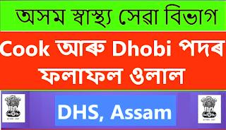 DHS Assam Grade IV Results
