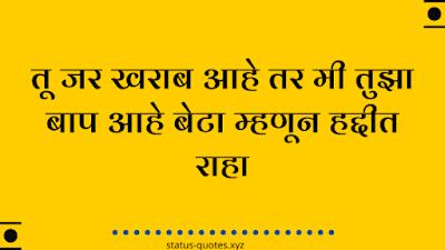 Attitude Marathi Status 2020