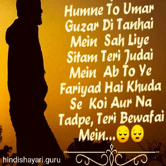Judai Shayari With Image,Top Ten Judai Shayari With Image,judai shayari image download,judai shayri image in hindi,judai shayari images in urdu,judai shayari image hd,judai shayari hd image,judai shayari image hd hindi