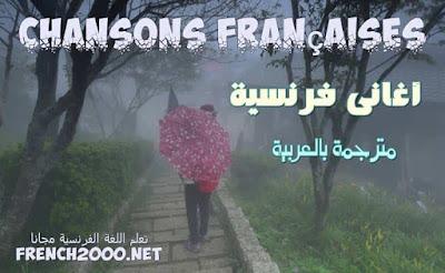 اغاني فرنسية مترجمة بالعربية