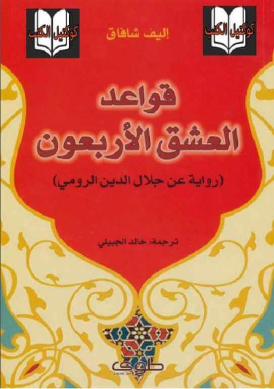 قراءة رواية قواعد العشق الأربعون لـ إليف شافاق pdf - كوكتيل الكتب