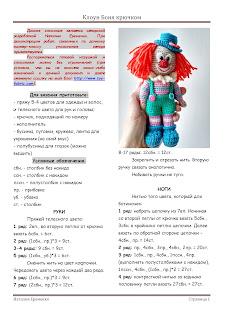 клоун крючком описание