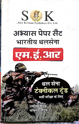 Indian army technical book