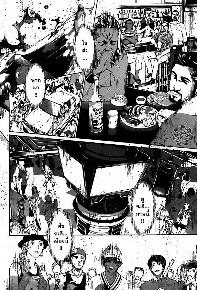 Air Gear - หน้า 7
