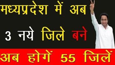 New District of Madhya Pradesh