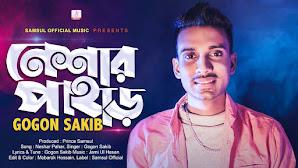 Neshar Pahar Lyrics (নেশার পাহাড়) Gogon Sakib   Sad Song