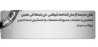 وظائف تعليم وتدريس في مدينة أبو ظبي الإمارات