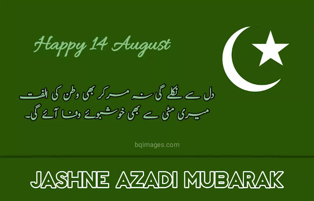 images of 14 august independence day
