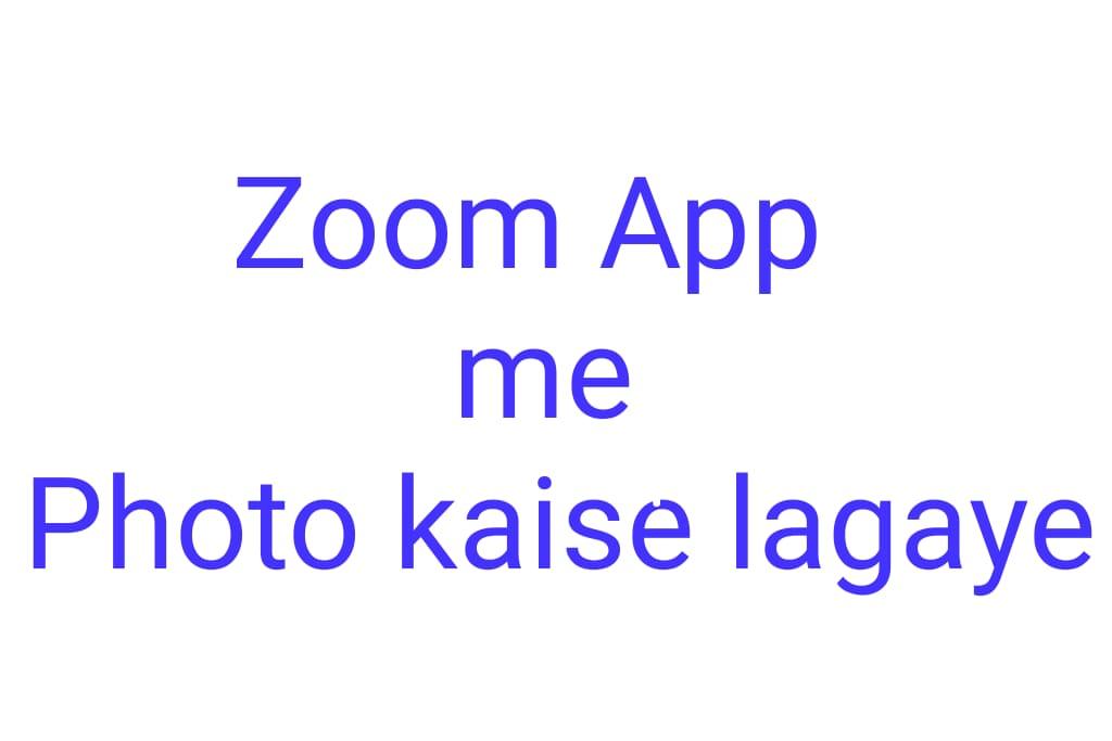 zoom app me photo kaise lagaye    पूरी जानकारी हिंदी में
