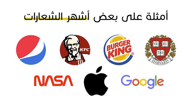 أمثلة على أشهر الشعارات العالمية