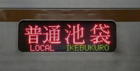 東武東上線 有楽町線直通 普通 池袋行き1 東京メトロ7000系