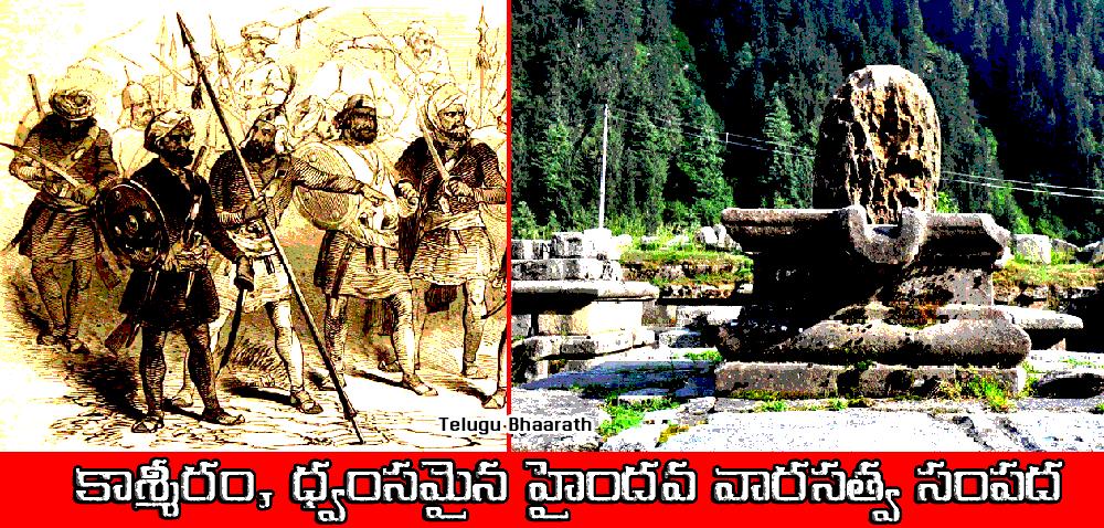 కాశ్మీరం, ధ్వంసమైన హైందవ వారసత్వ సంపద - Kashmiram