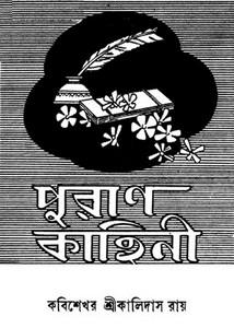 Puran Kahini by Kalidas Roy