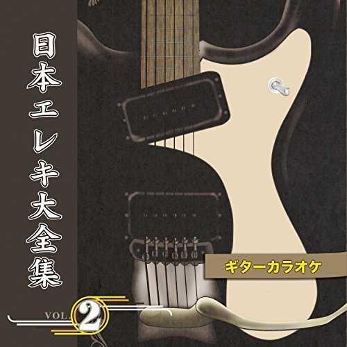 [Album] FEI – 日本エレキ大全集2 【ギターカラオケ】 (2015.07.01/MP3/RAR)