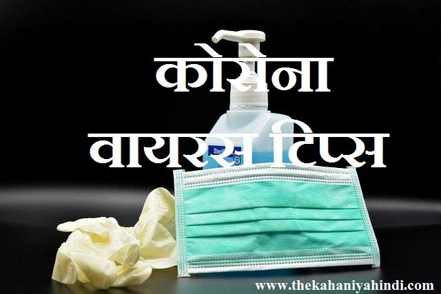 कोरोना वायरस टिप्स | Coronavirus Tips in Hindi