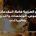 برنامج العربية كاملا للبكالوريا آداب: المقدمات، شرح النصوص، الملخصات، والتدريبات
